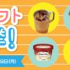 【欲しいギフト総選挙】4月9日12時まで!