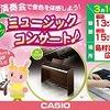 CASIOプレゼンツ電子ピアノ&キーボードミュージックコンサート釧路店で開催!!