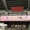 0526 武道館に流れる多幸感を体感してしまった話