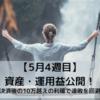 32歳 高卒 会社員 1年で資産1000万円を目指す!(21年5月4週目)