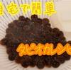 【業務用スーパー】美味しい黒糖タピオカを自宅で作るコツ。【お家で簡単】