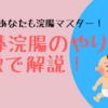 【赤ちゃんの便秘解決!】看護師ママが綿棒浣腸のやり方を画像で解説!
