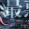 【映画】ヴェノム ネタバレ・あらすじ・キャスト・感想