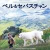 【DVD】ベル & セバスチャン