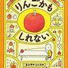 It might be apples.【りんごかもしれない】