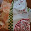 【新潟】『瑞花(ずいか)』のうす揚、期間限定フレーバー「トマトピザ味』