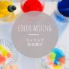 【色水遊び】コットンとスポイトを使った簡単おうち遊び