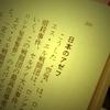 日本のアゼフ? 『スパイM』を読む