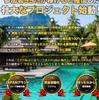 【※号外※ セミナーに参加すれば時給2万円はあなたのものです。】