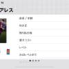【ウイイレアプリ2019】FPルイス スアレス レベマ能力値!!