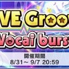 「LIVE Groove Vocal burst」開催!新共通衣装「ネクスト・フロンティア」が配布!