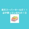 楽天スーパーセール!必ず買うもの第3弾!!