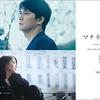 【日本映画】「マチネの終わりに〔2019〕」ってなんだ?