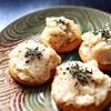 【雑穀料理】アマランサスを使ったタラモサラタの作り方【レシピ】