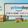 Amazon プライムセール情報! 7/10~7/11