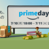 Amazon Prime Day セール会場まとめ!