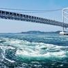6月8日は「大鳴門橋開通記念日」~なるとはうず潮の何分の1スケール?(*´▽`*)~