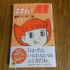 新装版「エスパー魔美」第6巻が発売されました。黒沢庄平とグランロボが大活躍!?