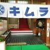 昭和レトロ京都寺町「すき焼きキムラ」:評価付き
