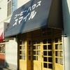 コーヒーハウス スマイル/北海道札幌市