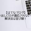 【はてなブログ】吹き出しのCSSが反映・表示されない人へ!解決法!!