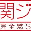 関ジャム 完全燃SHOW 5/6 感想まとめ