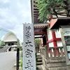 新宿の太宗寺