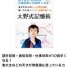 【無料・新刊】ギネス記録保持者の記憶術がついに無料公開!!