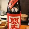 島根県『開春 備前雄町 純米無濾過生原酒』をいただきました。