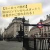 【ヨーロッパ旅#1】旅はロンドンからスタート!時差ボケに惑わされる!