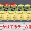 【FIFA20】FUT初心者。コストかけずにチームを運用する方法。~コイン増やす、貯める。