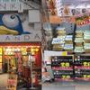 【東の玉出】最安値ドンキ18円納豆19円もやし…安い!!