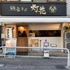 【鯛塩そば 灯花 (とうか)】透き通った黄金スープが絶品!鯛茶漬けも楽しめるラーメン店に行ってきました!