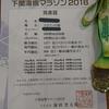 下関海峡マラソンご報告