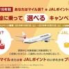 JAL対象者限定 2016年秋 あなたはマイル派?e JALポイント派? 国内線に乗って選べるキャンペーンに登録