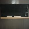 【プチDIY】ダイソーの商品で冷蔵庫にくっつくミニ黒板作ってみた。