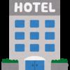 ホテルのダブルブッキングの話。