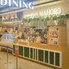 Gelato&Caffe MAHORO ジェラート カフェ マホロ 光が丘店