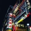 中華街とカメラ