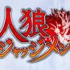 人狼ジャッジメント【人狼J】:20人部屋をすこれ!!