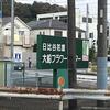 リニューアルだヨ!日比谷花壇大船フラワーセンター!