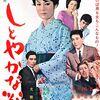 【日本映画】「しとやかな獣〔1962〕」を観ての感想・レビュー