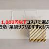 コスパで選ぶ妊活・葉酸サプリおすすめリスト【月1000円以下】