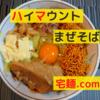 「ハイマウント」まぜそば@宅麺.com【レビュー・感想】【お家麺64杯目】