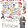 シネスイッチ銀座 映画感想絵日記 vol.40 『はじまりはヒップホップ』 Aug.27, 2016