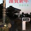 謹賀新年 2014も「辻占」から^^