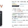 今ならAmazonの4K対応「Fire TV」が2,500円オフ、「Echo Spot」が6,000円オフ!