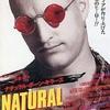 映画「 ナチュラル・ボーン・キラーズ 」最高に面白い各国で上映禁止のヤバ過ぎる殺戮映画 (映画30本目)