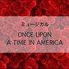 雪組『ONCE UPON A TIME IN AMERICA』感想⑦ 東京千秋楽の感動を生中継で !