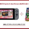 Switch『ナムコットコレクション』の詳細判明!『ワギャンランド』は無料!1本300円で購入する形式でパッケージ版アリ!